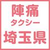 「埼玉県」の陣痛タクシー