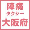 「大阪府」の陣痛タクシー