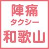 「和歌山県」の陣痛タクシー