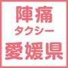 「愛媛県」の陣痛タクシー