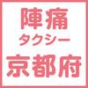 「京都府」の陣痛タクシー