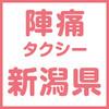 「新潟県」の陣痛タクシー