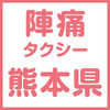 「熊本県」の陣痛タクシー