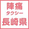 「佐賀県」の陣痛タクシー