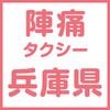 「兵庫県」の陣痛タクシー