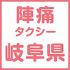 「岐阜県」の陣痛タクシー