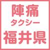 「福井県」の陣痛タクシー