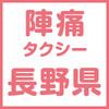 「長野県」の陣痛タクシー