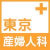 ベルンの森クリニックの口コミと体験談 東京都町田市