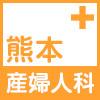 桑原産科婦人科医院の口コミと体験談 熊本県熊本市
