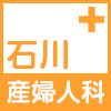 金沢医科大学病院の口コミと体験談 石川県河北郡