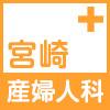 古賀総合病院の口コミと体験談 宮崎県宮崎市