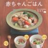 ストレスフリーで手軽に作れる!先輩ママからのおススメレシピ本5選☆