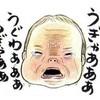 赤ちゃんの時から現在に至るまで下唇を出して泣く息子!いったいいつまで続くの?