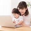 生後1ヶ月の娘を抱えながら主婦の在宅ワーク!1日の生活リズムと心構えをご紹介