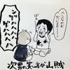 大好評!男の子2児とのパワフルな日常を描いた「ぴよととなつきさん」の育児絵日記第二弾!