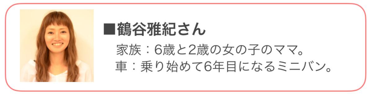 NEW FREED フリード ホンダ Honda 鶴谷雅紀 リニューアル