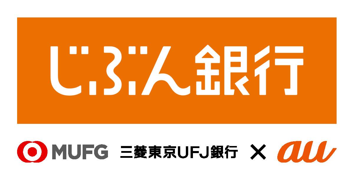じぶん銀行 三菱東京UFJ銀行 KDDIグループ