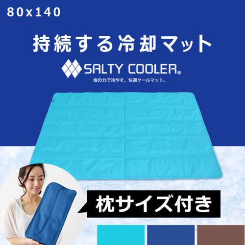 敷きパッド ソルティクーラー  80×140cm