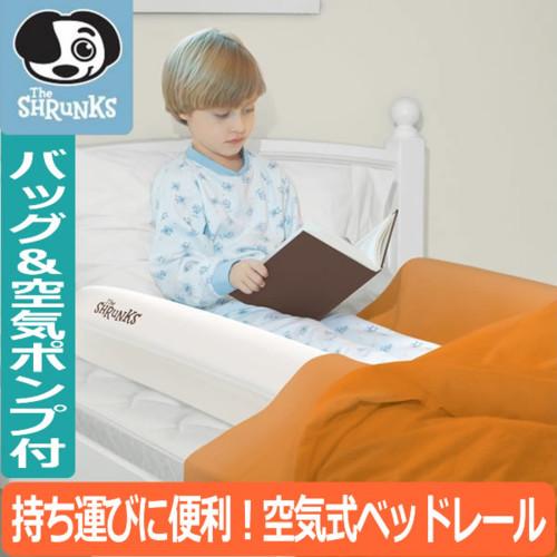 シュランクス社 インフレータブル ベッドレール