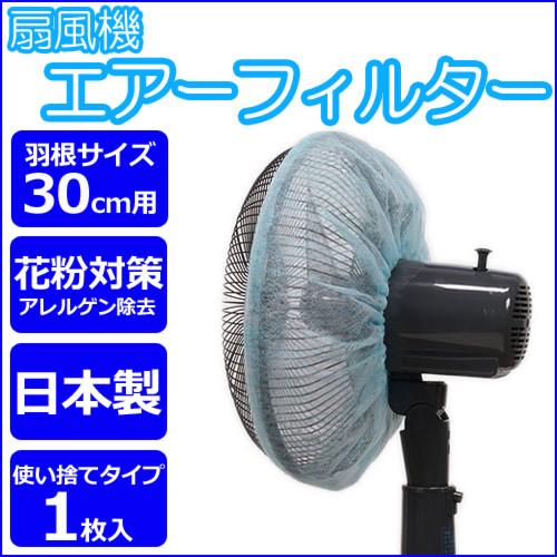 扇風機エアーフィルターほこりキャッチャー