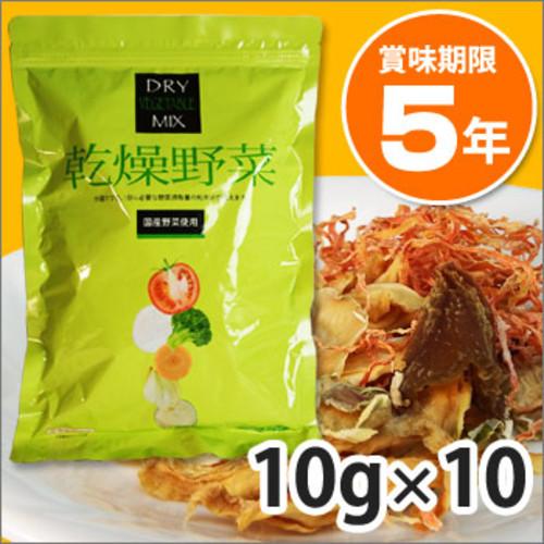 非常用保存食「乾燥野菜」10g×10入