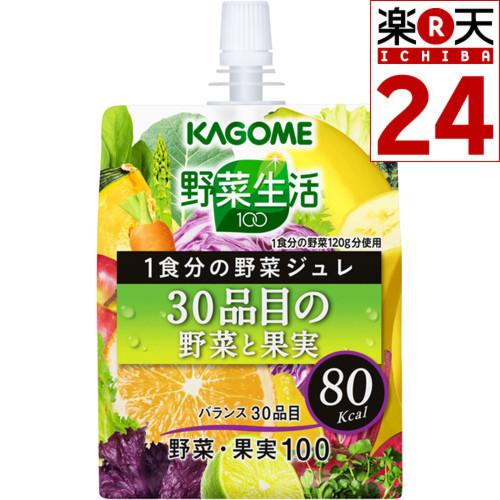 カゴメ 野菜生活100 ジュレ 30品目の野菜と果実 180g×30本 ゼリー飲料