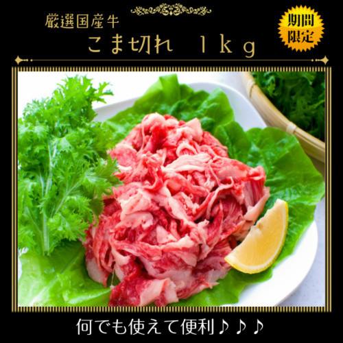 国産牛 こま切れ1kg(100gあたり228円!)