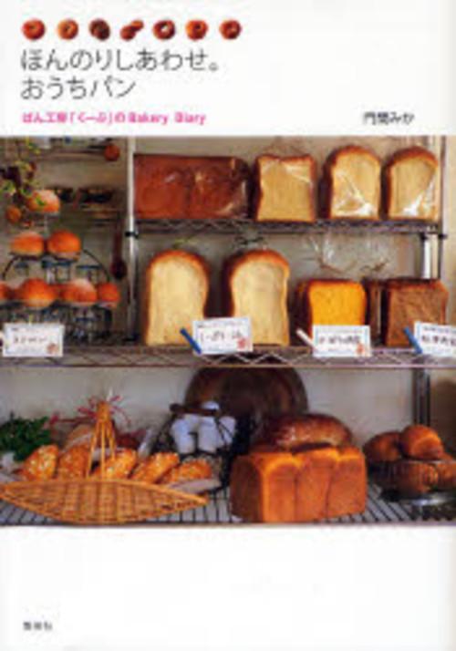 ほんのりしあわせ。おうちパン ぱん工房「くーぷ」のBakery Diary