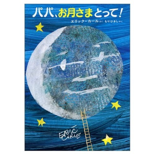 【送料無料】名作絵本 パパ、お月さまとって!【エリックカール】