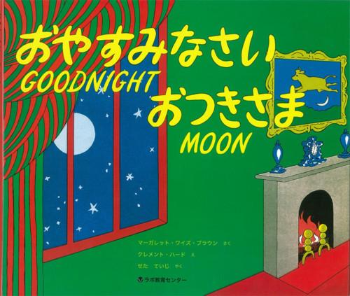 【送料無料】 あす楽対応 CD付き英語絵本 おやすみなさいおつきさま