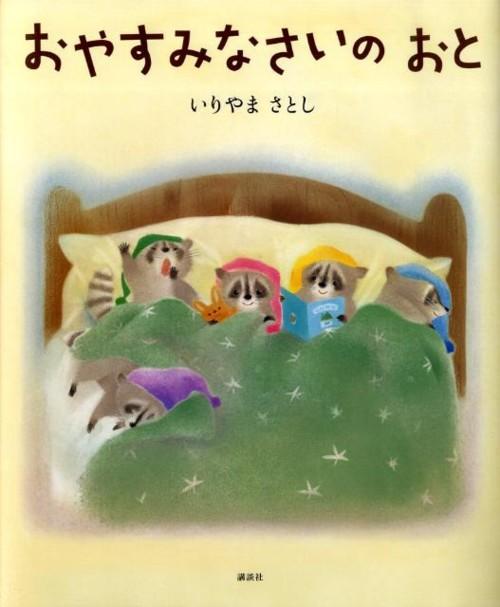 おやすみなさいのおと [ 入山さとし ]