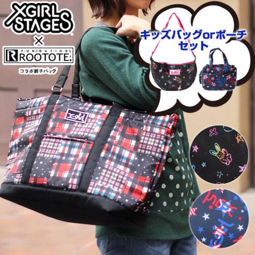 ROOTOTE・ルートート Mammy Roo マミールー X-girl 親子Bag