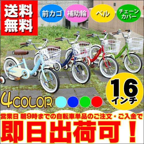 子供用自転車 16インチ 補助輪 ...
