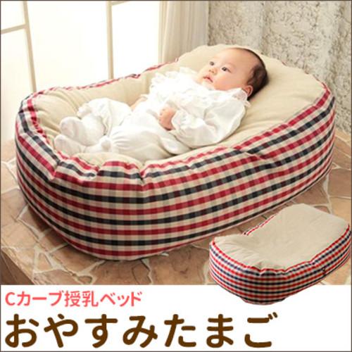 おやすみたまご Cカーブ授乳ベッド
