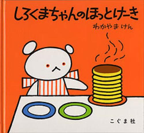 こぐまちゃんの絵本 「しろくまちゃんのほっとけーき」
