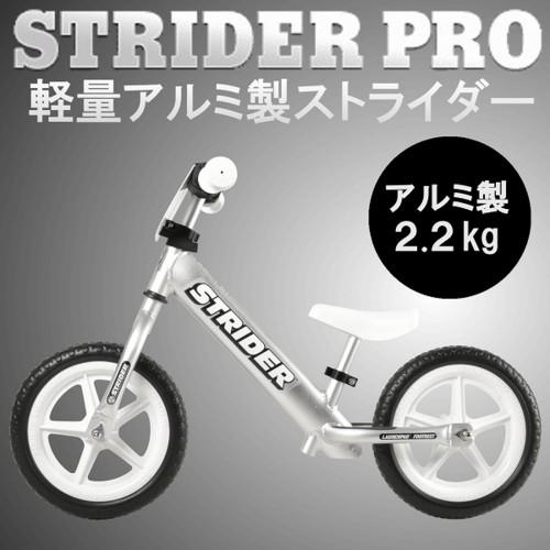 STRIDER PRO ストライダープロ