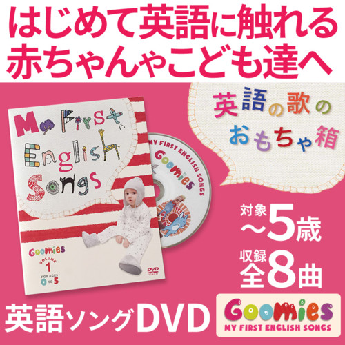 Goomies My First English Songs 幼児英語 DVD 英語教材 幼児 赤ちゃん 英語 発音 英会話