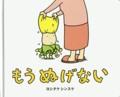 〔重版予約〕もうぬげない/ヨシタケシンスケ