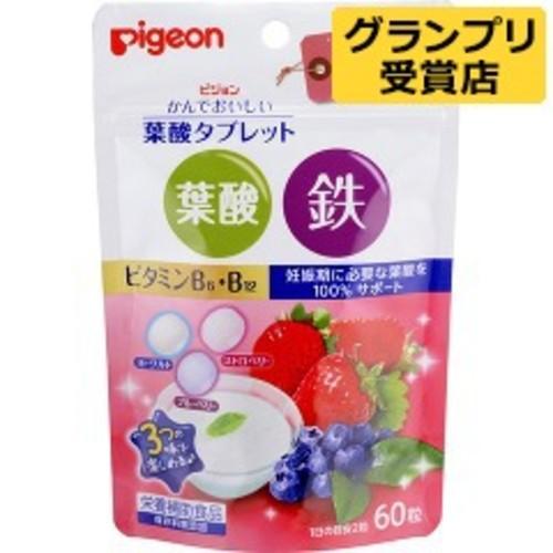 ピジョンサプリメント かんでおいしい 葉酸タブレット ベリー味(60粒)