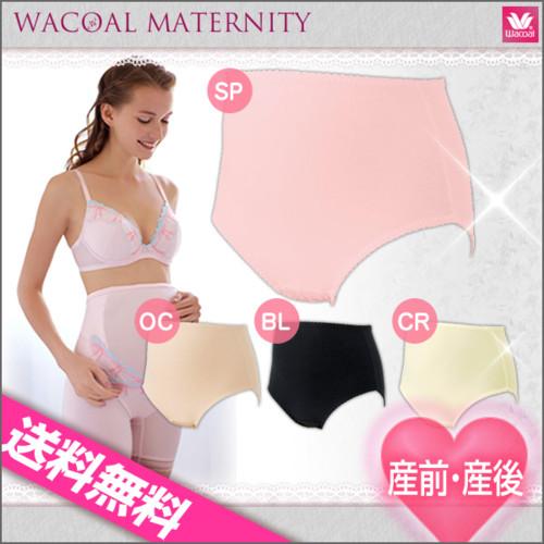ワコール マタニティ WACOAL MATERNITY 【産前・産後兼用】