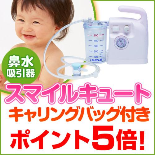 電動鼻水吸引器 スマイルキュート ロングノズル付鼻水吸引キットセット 【専用キャリングバッグ付】