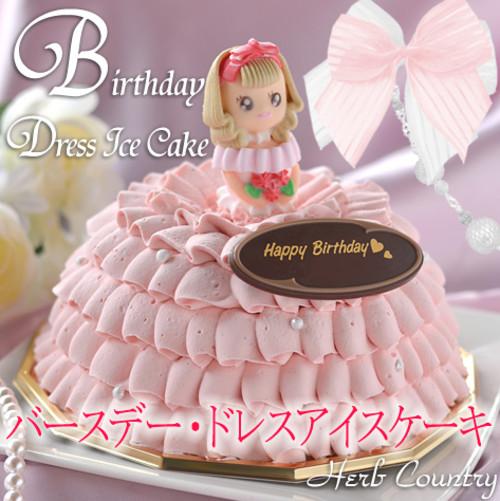 バースデー・ドレスアイスケーキ(プリンセスローズ)5号