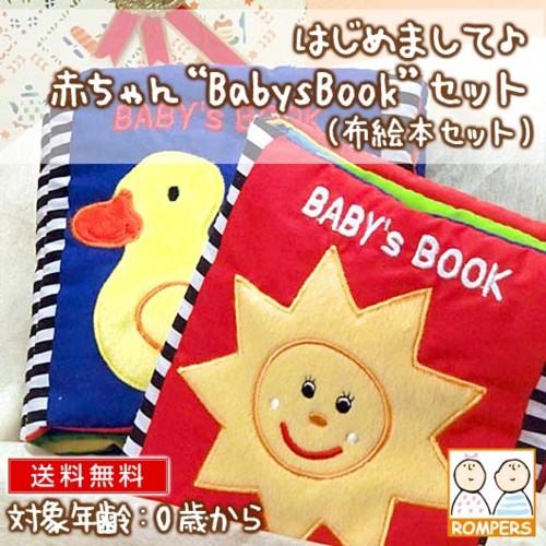 """【布製玩具ギフトセット】はじめまして♪赤ちゃん""""Baby's Book""""セット 【送料無料】【出産祝い】【楽ギフ_のし宛書】【楽ギフ_メッセ】【育児サポート/布のおもちゃ】"""
