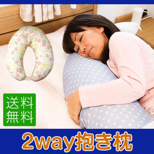 抱き枕&授乳クッション