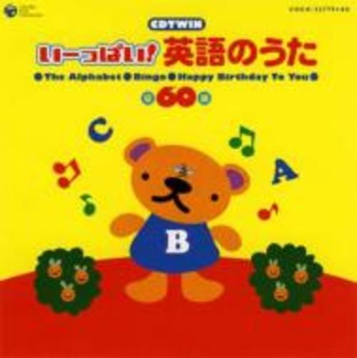 CDTWIN  いーっぱい!英語のうた 【CD】