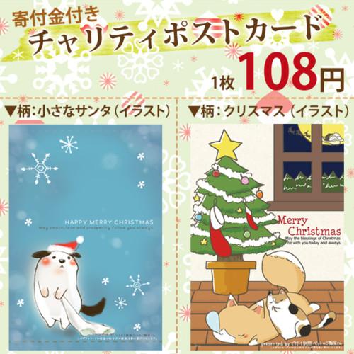 ★クリスマスチャリティ★寄付金つきポストカード