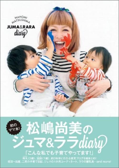 松嶋尚美のジュマ&ララdiary