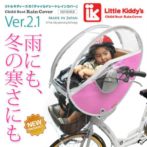 自転車の 冬 自転車 子供 防寒 : ... 子供乗せ自転車用レインカバー