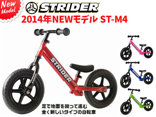 STRIDER ストライダー